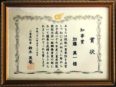 三重県技能競技大会 知事賞受賞